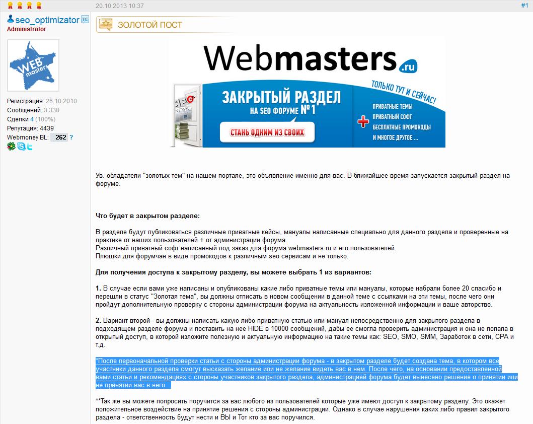 Webmasters.ru - закрытый раздел