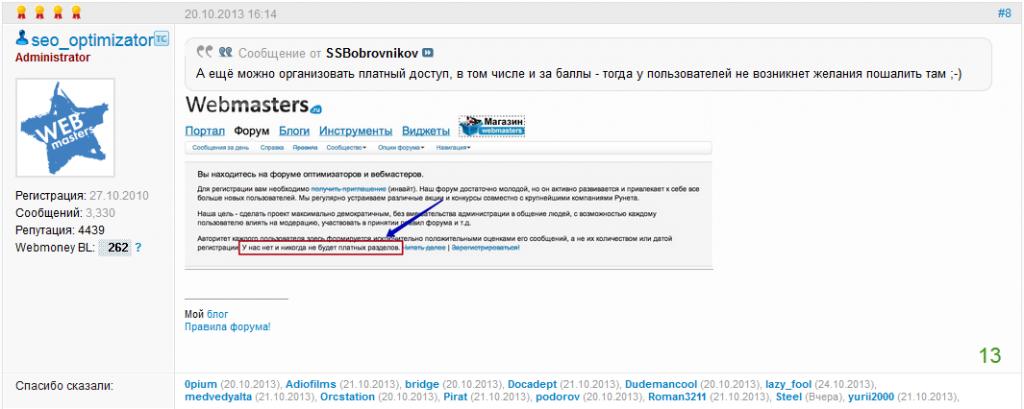 Диалоги с Webmasters.u